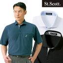 ショッピング色 ドライポロシャツ 同サイズ3色組 St.Scott セント・スコット ビジネスシャツ カジュアルシャツ 春夏 40代 50代 60代 957690