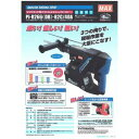 マックス ハンマドリル PJ-R266(DB)-B2C/40A ドオンブルー 送料無料