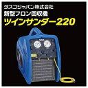 タスコ 冷媒回収装置 ツインサンダー220 TA110X(STA110X) 送料無料
