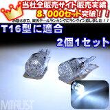 LED T16 15連 ホワイト 白 LED◎バックランプ等に◎【エムトラ】【05P12Oct14】【RCP】【あす楽対応】