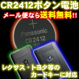 【総額5000以上で宅急便が&レビューを書いてメール便&即納】CR2412リチウムボタン電池レクサスLS460・LS600h・LS600hl・GS350・GS460・GS450h・