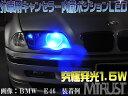 LED T10キャンセラー内蔵型ポジションランプ強烈発光SMD1.5wワットLED採用ブルー青発光◎抵抗器◎【自動車用】【エムトラ】【プレゼント】【あす楽可】