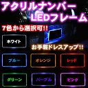 自動車用 アクリルプレート LED ナンバーフレームキット◆ホワイト・ブルー・オレンジ・レッド・グリ...