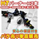 H7 (ショートバルブ H7c) HIDバーナー(バルブ)×...