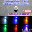 LED T4.2型 高輝度SMD 1連 LED ◎1個価格◎ メーター球やエアコンパネル、シガーライター球、スイッチランプに◎ホワイト・ブルー・オレンジ・グリーン・レッド・ピンクから選択可【02P01Mar15】【エムトラ】【RCP】【あす楽対応】