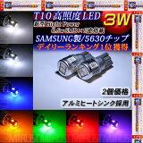 LED T10 新型 samsung サムスン製 5630 ハイパワー SMD 6連 3ワット 【6000K?8000K?ブルー?オレンジ?グリーン?レッド?ピンク】 アルミヒートシンク◎ポジション?