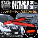 楽天最安へ LEDリフレクター 18連仕様 アルファード 3...
