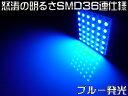 【保証付】LED 基盤タイプ ルームランプ ブルー 青 SMD36連 T10/BA9s(G14)/T10×31mm LED【エムトラ】