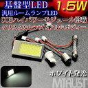 【保証付】LED 面発光タイプ 1.5W COBハイパワーモ...