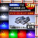 【保証付】LED T10 新型 samsung サムスン製 5630 ハイパワー SMD 6連 3ワット 【6000K・8000K・ブルー・...