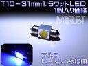 【保証付】LED10×31mm 超高照度 1.5w ワット ...