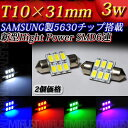 LED T10×31mm 新型 samsung サムスン製 5630 ハイパワー SMD 6連 3ワット ※2個価格※【ホワイト・ブルー・オレンジ…