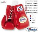 Winning ボクシンググローブ プロ試合用 ひも式 8oz MS-200 //WINNING ウイニング ウィニング スパーリング 受注生産品 送料無料