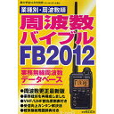 周波数バイブル FB2012