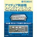 アマチュア無線機メインテナンス・ブック TRIO/DRAKE編【DM便】【ゆうパケ】