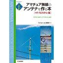 アマチュア無線のアンテナを作る本[HF/50MHz編]【DM便】【ゆうパケ】