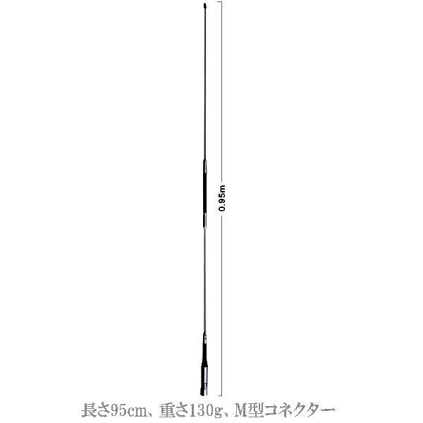 AZ350R 第一電波工業(ダイヤモンド) 351MHzデジタル簡易無線用 モービルアンテナ AZ-350R