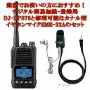 DJ-DPS70KB(大容量バッテリーEBP-99装備)とEME-32Aのセット DCR-PRO(エアクローン機能)対応済み アルインコ デジタル簡易無線 登録局 ハイパワー DJDPS70KB
