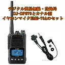 DJ-DPS70KA(標準バッテリーEBP-98装備)とEME-70Aのセット DCR-PRO(エアクローン機能)対応済み アルインコ デジタル簡易無線 登録局 ハイパワー DJDPS70KA