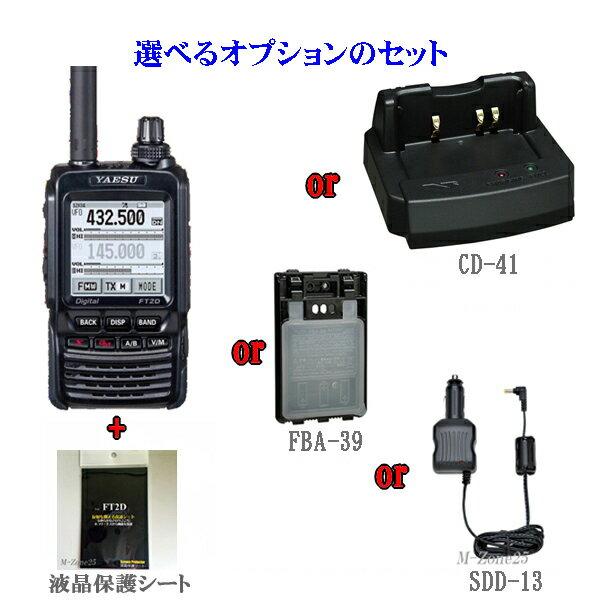 【即納】【セット】FT2Dと液晶保護シートSPS-2Dと選べる1つのオプションのセット YAESU C4FM FDMA 144/430MHz D/Aトランシーバー ヤエス 八重洲無線 FT-2D