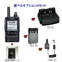 【あす楽】【セット】FT2Dと液晶保護シートSPS-2Dと選べる1つのオプションのセット YAESU C4FM FDMA 144/430MHz D/Aトランシーバー…