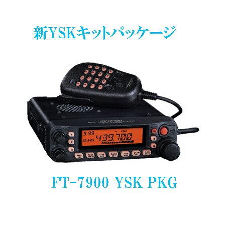 【送料無料】【即納】FT-7900 YSK PKG 八重洲無線(旧スタンダード) 144/430MHz帯  切り替え式 20W機 アマチュア無線機 FT7900