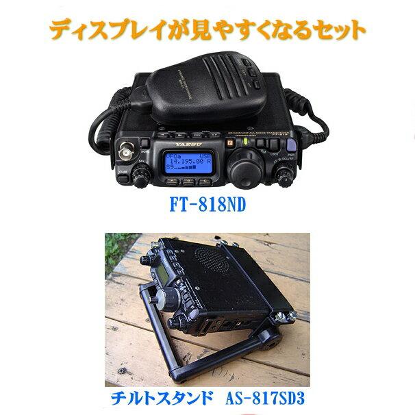 【送料無料】FT-818NDとチルトスタンドAS-817SD3のセット YAESU HF〜144/430MHz帯 オールモード ワイドカバレッジトランシーバー FT818ND