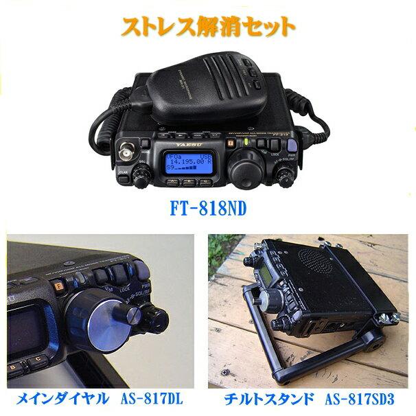 【送料無料】FT-818NDとメインダイヤルAS-817DLとチルトスタンドAS-817SD3のセット YAESU HF〜144/430MHz帯 オールモード ワイドカバレッジトランシーバー FT818ND