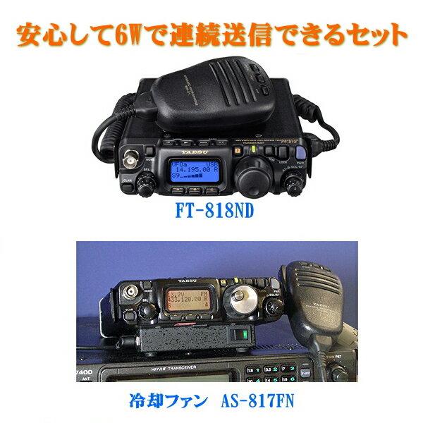 【送料無料】FT-818NDと冷却ファンAS-817FNのセット YAESU HF〜144/430MHz帯 オールモード ワイドカバレッジトランシーバー FT818ND