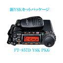 【大幅値下げ】【お取り寄せ】【送料無料】FT-857DS YSK PKG 20Wタイプ(HF:10W) 八重洲無線  HF〜430MHz帯 オールモード機 アマチュア無線機 YAESU ヤエス FT857DS
