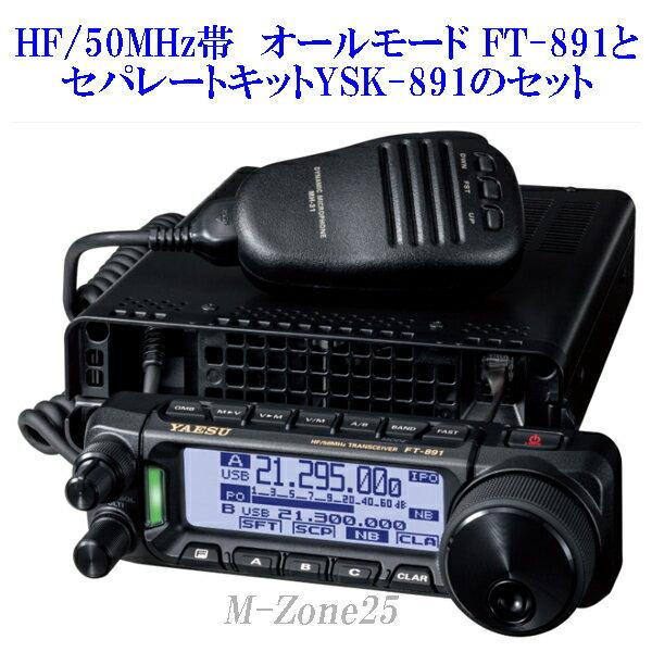 【即納】【セット】FT-891シリーズとセパレートキットYSK-891のセット YAESU HF/50MHz帯 オールモード 八重洲無線 ヤエス FT891