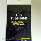 SPS-400D��Ȭ�Ž�̵����FT-991/FTM-400D/FTM-400XD/FTM-400XDH���ݸ���ȡ�SPS400D��DM�ءۡڤ椦�ѥ���