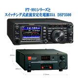 【ポイント5倍】【送料無料】 FT-991Aシリーズと安定化電源DSP3500と保護シートSPS-400Dのセット YAESU HF/VHF/UHF(1.8MHz帯〜430MHz帯) オールモード トランシーバー FT991A