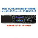 【スマートフォンからエントリーでポイント10倍♪】【台数限定のお買い得セット】 FT-991Aシリーズと高音質外部スピーカーSP-10と保護シートSPS-400Dのセット YAESU HF/VHF/UHF(1.8MHz帯〜430MHz帯) オールモード トランシーバー FT991A