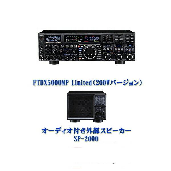 【セット】【お取り寄せ】FTDX5000MP Limited(200Wバージョン) YAESU HF/50MHz帯トランシーバー アマチュア無線機 FT-DX5000MPLimited