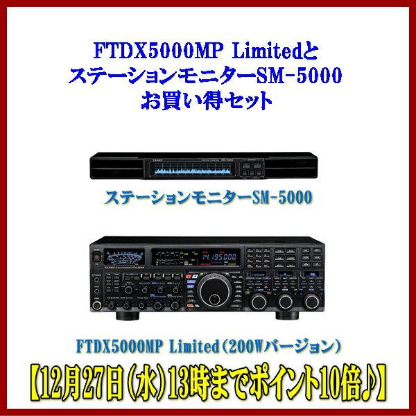【お買い得セット】【お取り寄せ】FTDX5000MP Limited(200Wバージョン) YAESU HF/50MHz帯トランシーバー アマチュア無線機 FT-DX5000MPLimited
