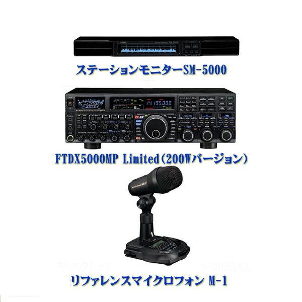 【スペシャルセット】【お取り寄せ】FTDX5000MP Limited(200Wバージョン) YAESU HF/50MHz帯トランシーバー アマチュア無線機 FT-DX5000MPLimited