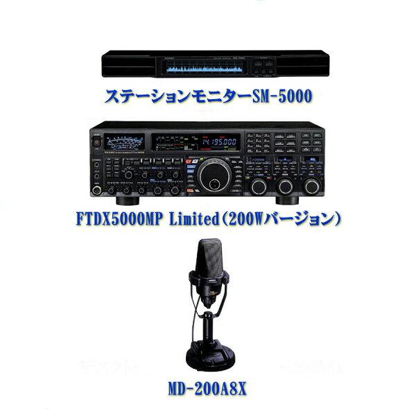 【1台限り】【スペシャルセット】【お取り寄せ】FTDX5000MP Limited(200Wバージョン) YAESU HF/50MHz帯トランシーバー アマチュア無線機 FT-DX5000MPLimited
