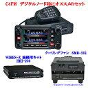 【即納】【お買い得セット】【送料無料】FTM-400XDHとHRI-200とクーリングファン SMB-201のセット ヤエス(YAESU) C4FM FDMA/FM 1…