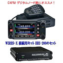 【即納】【お買い得セット】【送料無料】FTM-400XDHとWIRES-X 接続用キット HRI-200のセット ヤエス(YAESU) C4FM FDMA/FM 144/430帯  50W機 アマチュア無線 八重洲無線 FTM400XDH