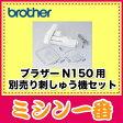 ブラザー N150用別売 刺しゅう機セット【0601楽天カード分割】