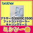 ブラザー D300・DC3500用キャリングケース【0601楽天カード分割】
