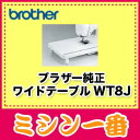 【最大3,000円OFFクーポンあり】【WT8J】【ブラザー純正】ブラザー 純正 ワイドテーブル WT8J