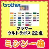ウルトラポス22色刺繍糸【02P19Mar14】