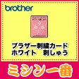 ブラザー 刺しゅうカード / ホワイト刺しゅう / ECD021