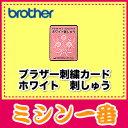 ブラザー 刺繍カード アイテム口コミ第4位