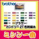 【期間限定 最大2000円OFFクーポンあり】カントリー21色刺繍糸【CTS21】
