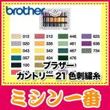 カントリー21色刺繍糸【あす楽土曜営業】【あす楽日曜営業】