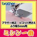 【F029N】【XC1965-052】【ブラザー純正】ブラザー 純正 ピコット押え 5mm