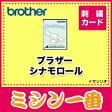 ブラザー 刺しゅうカード / シナモロール / ECD068